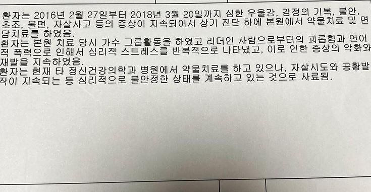 """권민아, 약물 치료 진단서 공개…""""난 환자"""""""