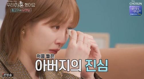 """'우이혼' 최고기 재결합 제안에 유깻잎 거절 """"사랑보단 미안함만"""" [종합]"""