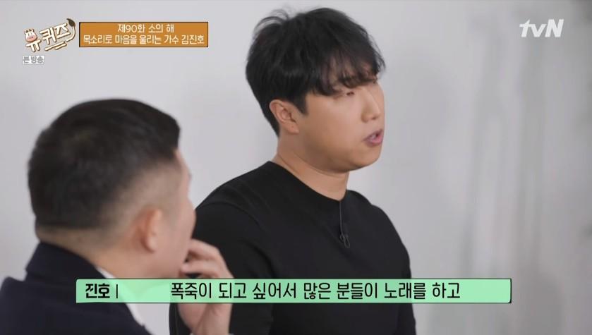 """'유퀴즈' 김진호가 선사한 감동 이상의 울림 """"순간을 함께 나누고파""""[종합]"""