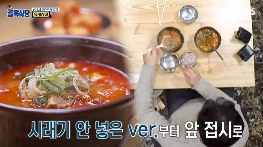 """'골목식당' 백종원X김성주, 모란역 육개장 맛에 감탄 """"1년 안에 맛집 될 것"""""""