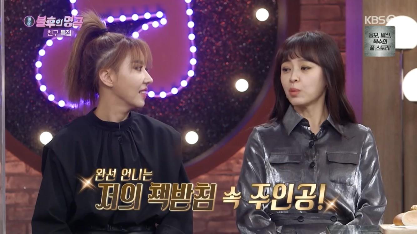 """'불후' 강성연 """"김완선은 나의 특별한 ★…견제대상은 슬리퍼(?)"""""""