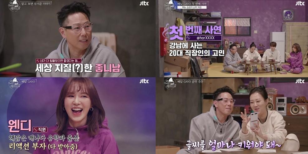 '신비한 레코드샵' 윤종신→웬디, 4MC 찰떡 호흡 '웃음+재미'선사