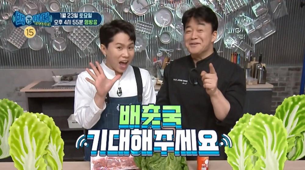 '백파더' 달고 아삭한 배추로 만드는 특별한 배춧국 공개