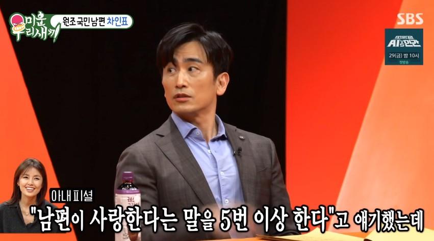 """'미우새' 차인표 """"다시 태어나도 신애라와 결혼? 환생 믿지 않아""""[종합]"""