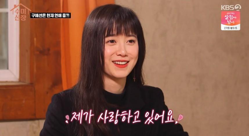 """""""사랑하고 있어요""""... '수미산장' 구혜선의 특별한 고백[종합]"""