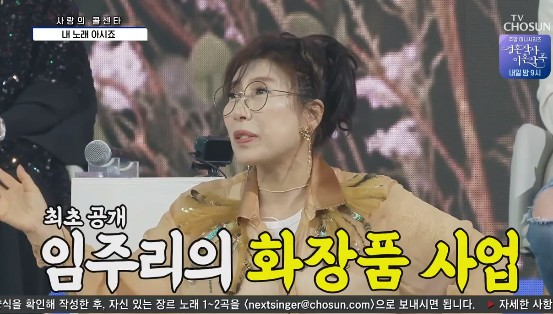 """'사콜' 임주리 """"화장품 사업에 손댔지만 잘 안됐다""""깜짝고백"""