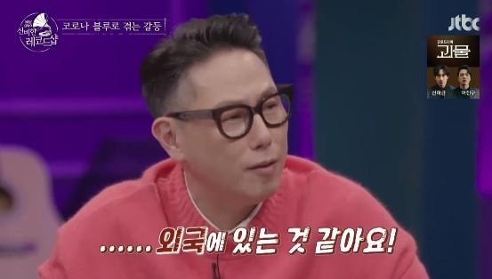 """'신비한레코드샵' 윤종신 """"해외서 돌아온 후 아내와의 관계? 외국에 있는 듯"""" 능청"""