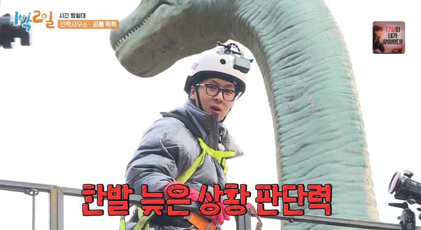 '1박2일' 라비, 공룡 목욕 도전... 크레인 위에서 땀 뻘뻘