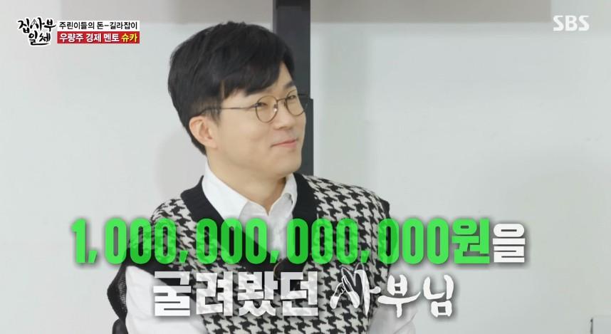 """'집사부' 슈카, 단타마니아 신성록·김동현에 """"심리게임에서 패한 것"""" 현실조언[종합]"""