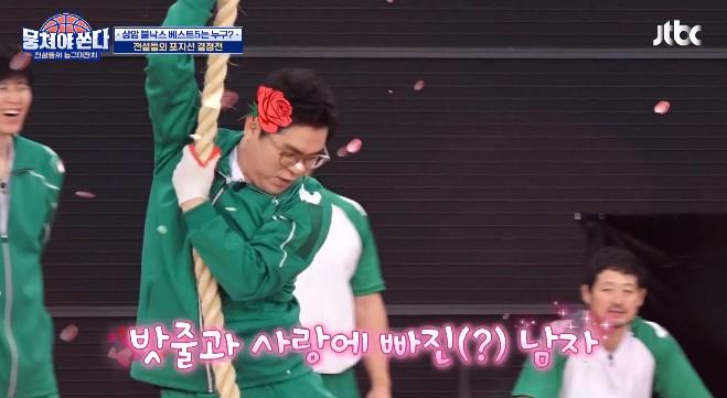 '뭉쳐야 쏜다' 전설들 밧줄 타기 대결...김용만 '탱고 마니'의 탄생
