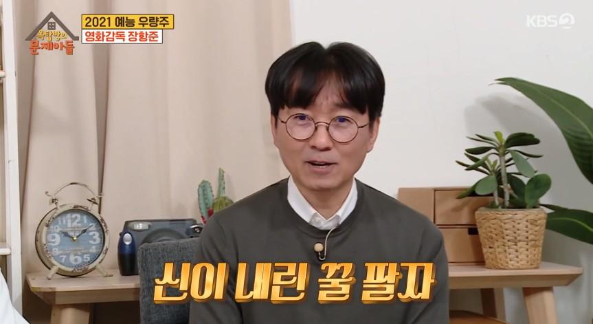 """'옥문아들' 장항준 """"아내 김은희 카드 애용 중... 난 쓸 자격 있어"""""""