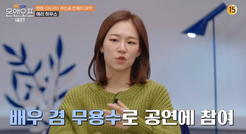 '온앤오프' 한예리, 열정 가득 오프 일상 공개... 이래서 참배우구나[종합]