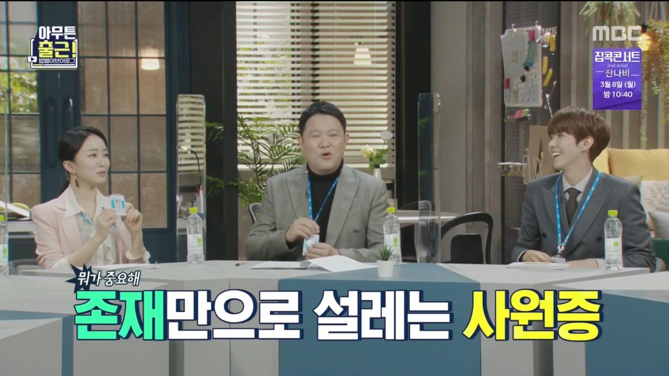 첫방 '아무튼 출근' 은행원 이소연→개발자 천인우 공감도 200% 밥벌이 브이로그 [종합]