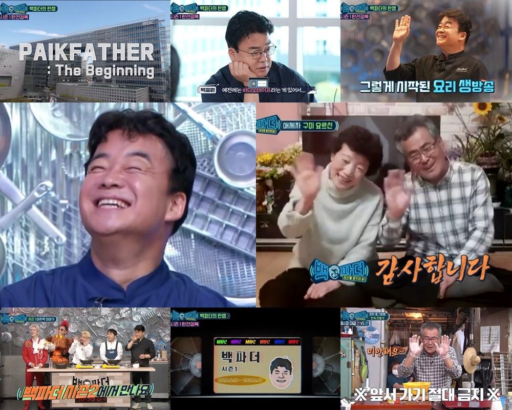 '백파더 편집판' 최종회, '구미 요르신 부부' 영상 편지 '꽉 찬 재미'