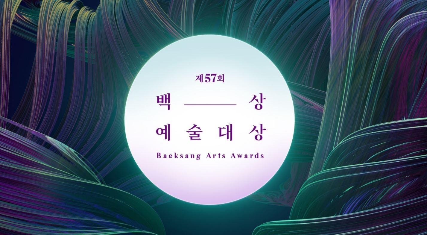 제57회 백상예술대상, 5월 13일 무관중으로 개최