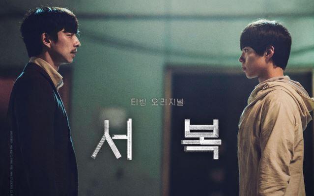 공유X박보검 '서복', 15일 개봉·56개국 선판매
