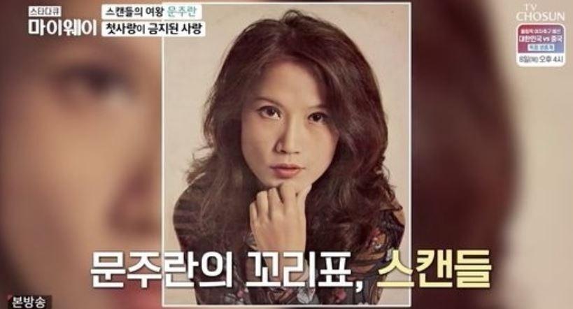"""""""톱스타의 파란만장 인생사""""…'마이웨이' 시청률 1위 [성적표]"""
