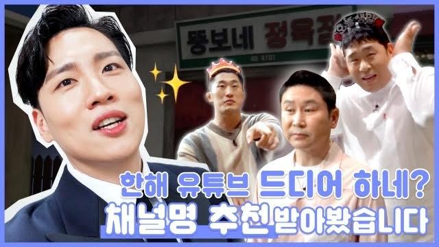 한해, '드디어 한해' 채널 개설... '놀토' 도레미 멤버들 총출동