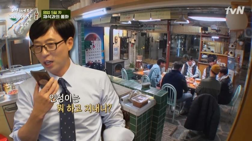 """'어쩌다 사장' 유재석, 조인성 멀미·남주혁 계산실수에 """"제작진이 좋아했을 것""""[종합]"""