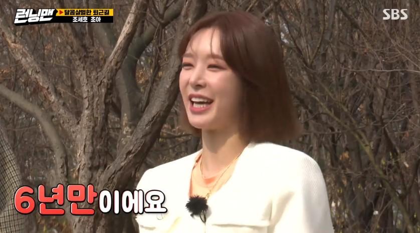 '런닝맨' 초아, 6년 만에 출연→여전한 예능감... 조세호, 프로불참러의 수난[종합]