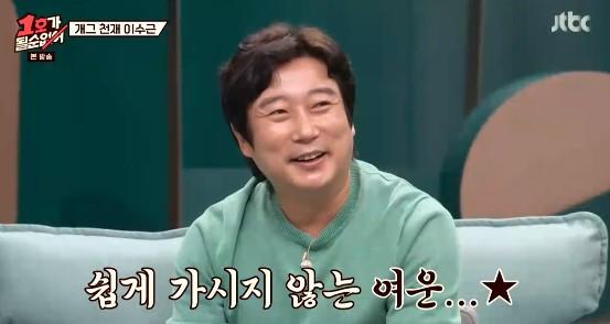 """'1호가' 이수근 러브스토리 공개 """"스타일리스트 아내, 첫눈에 반해"""" [종합]"""