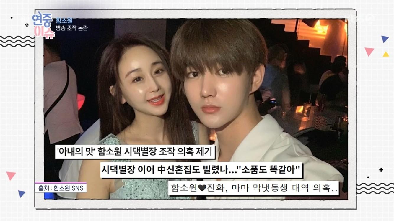 """'연중라이브' 함소원, 방송 조작 인정 후 심경 """"많이 힘들고 반성 중"""" [종합]"""