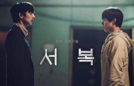 극장-OTT 잡은 '서복'의 개봉 의미 [필름:리포트]