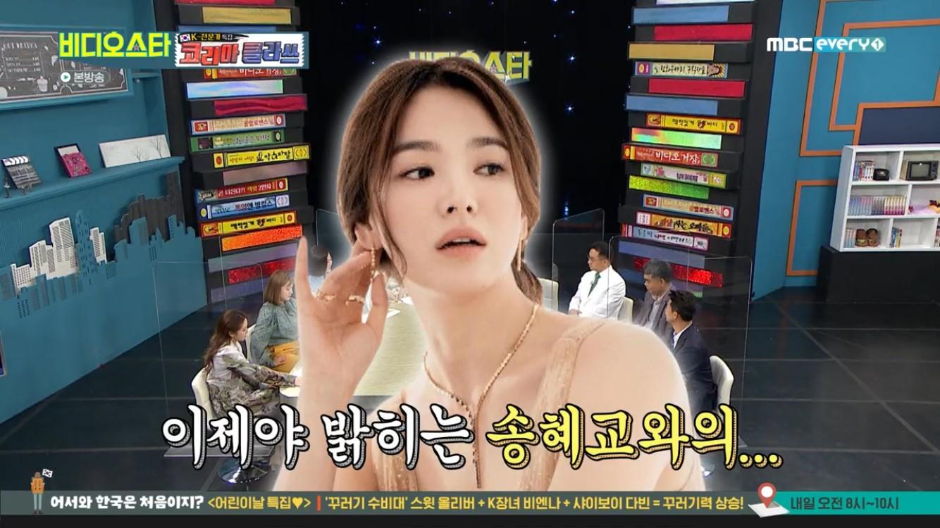 """'비스' 서경덕 """"송혜교와 모임에서 첫 만남""""→김리을 'BTS가 선택한 남자'"""