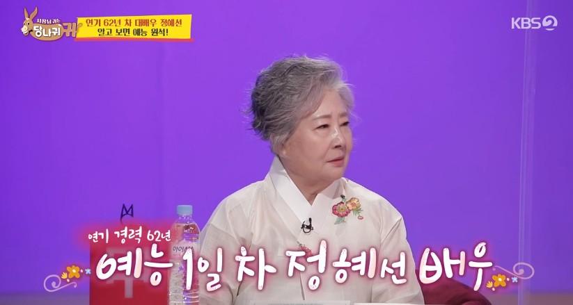 """'당나귀 귀' 정혜선, 데뷔 62년 만에 첫 예능 """"가슴이 두근두근"""""""