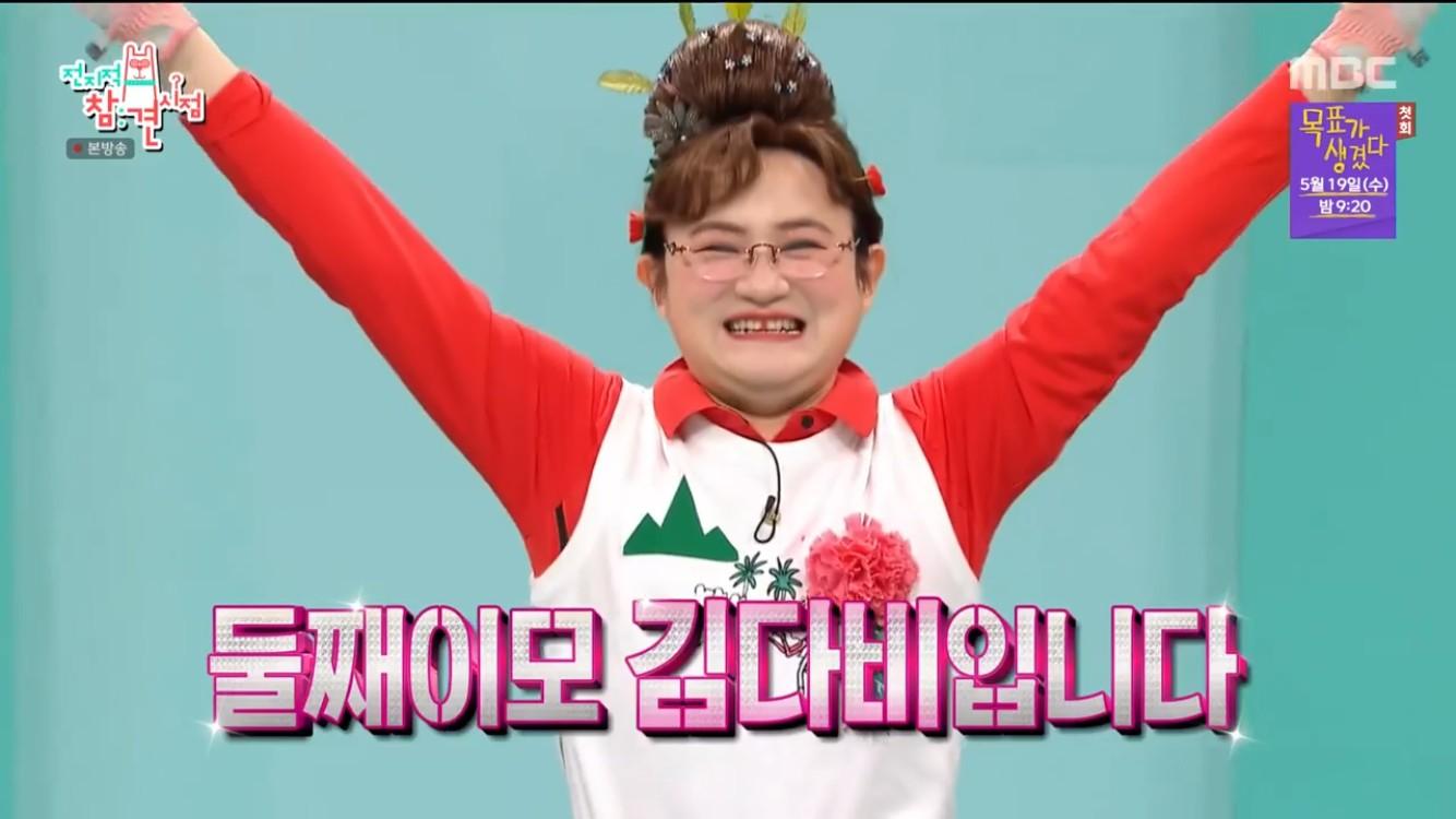 """'전참시' 둘째이모 김다비, 광고 13개→회사 매출 1위 """"남편 최봉석 씨 잘 있다"""""""