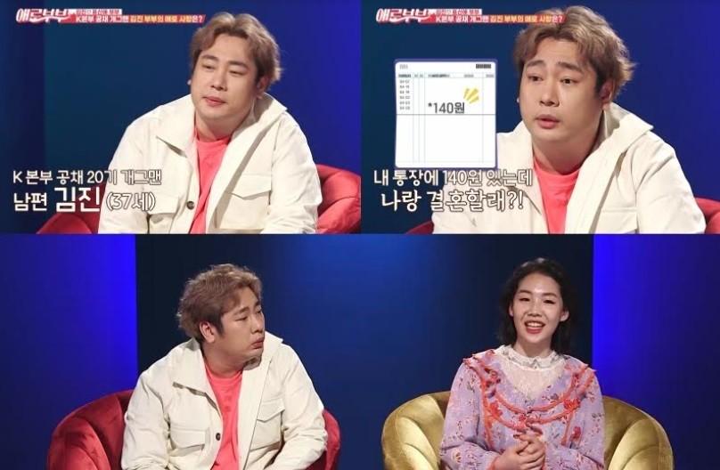 '애로부부' 개그맨 김진, 통장 잔고 140원으로 청혼한 사연