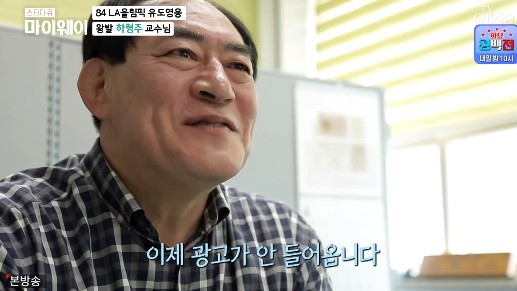 """'마이웨이' 유도 영웅 하형주 """"과거 광고제안 모두 거절""""→""""스토커에 시달리기도"""" [종합]"""