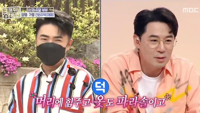 """'홈즈' 장동민, 하이라이트와 아이돌급 패션?...""""꿀리기 싫었다"""" 폭소"""