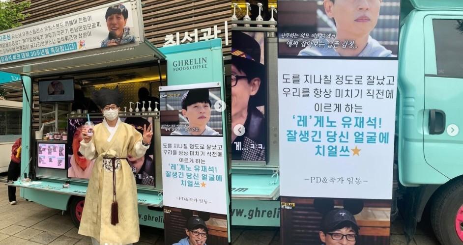 """유재석, '런닝맨' 커피차 선물에 찐 행복미소 """"데뷔 30주년 축하"""""""