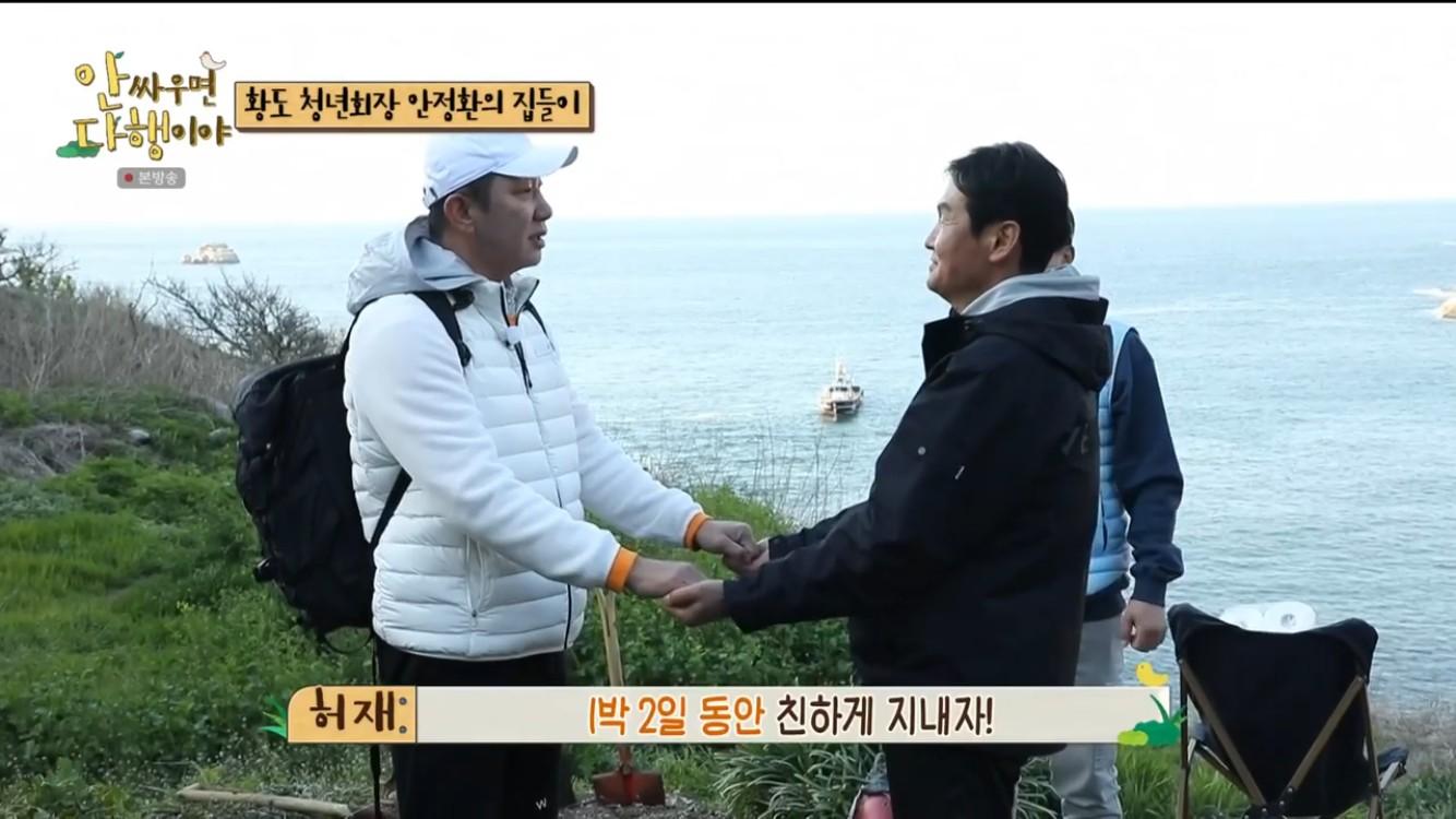 """'안다행' 안정환, 최용수X허재 황도 초대→기싸움 """"1박 2일 동안 친해지길 바라"""" [종합]"""