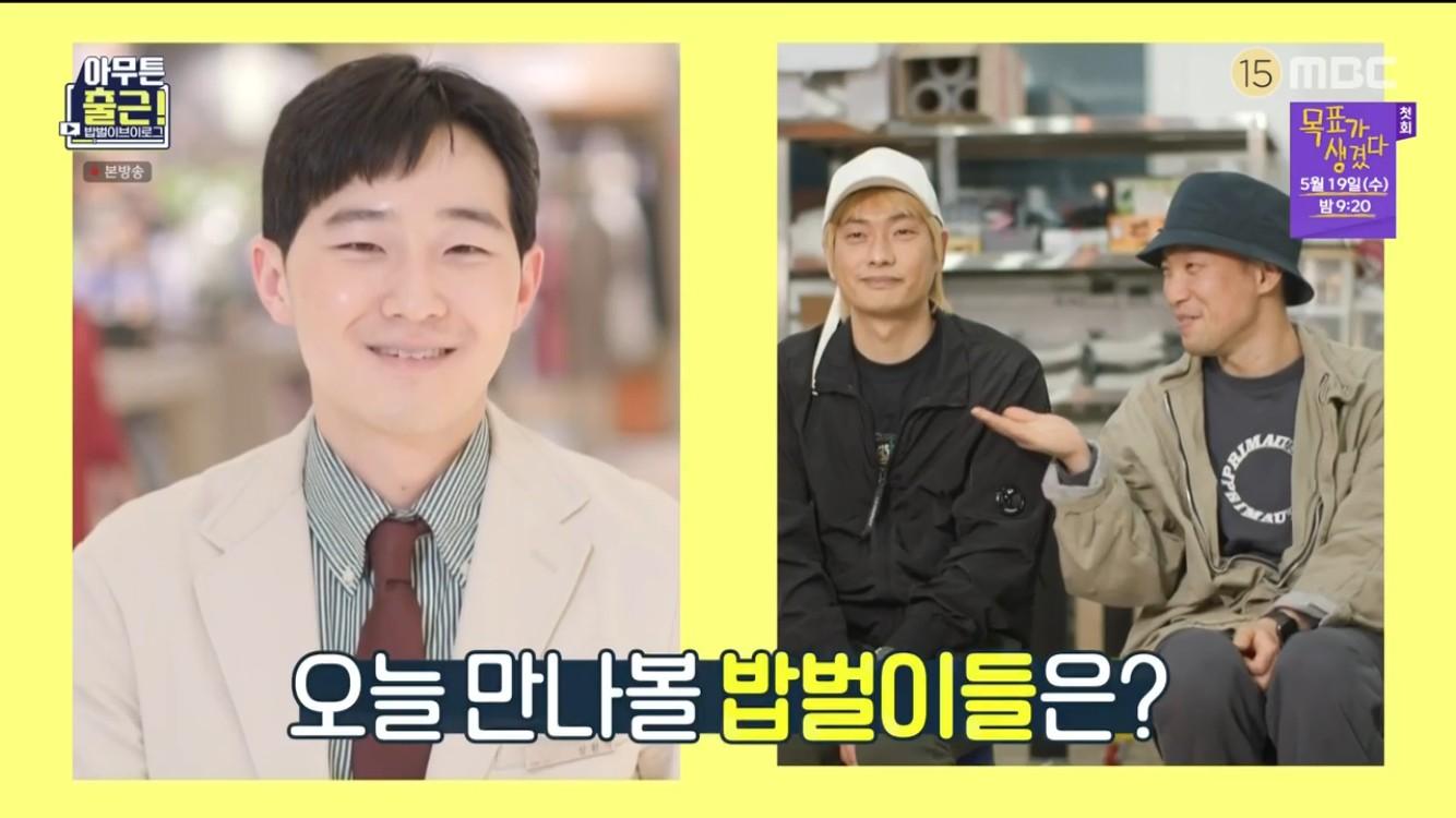 '아무튼출근' 대기업 취뽀 장환석→퇴사 후 사업 '월매출 1억' 윤홍권X김강민 밥벌이 [종합]