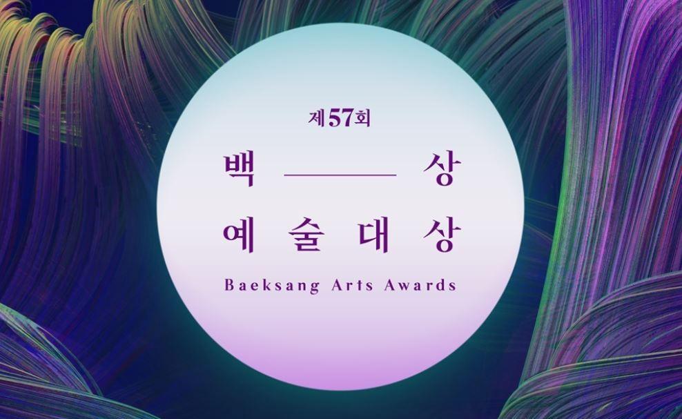 봉준호·이병헌·전도연 '백상' 시상자 라인업