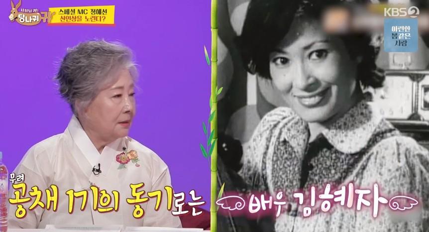 """'당나귀 귀' 정혜선 """"김혜자와 KBS 공채 1기 출신.. 상 한 번도 못 받아"""""""