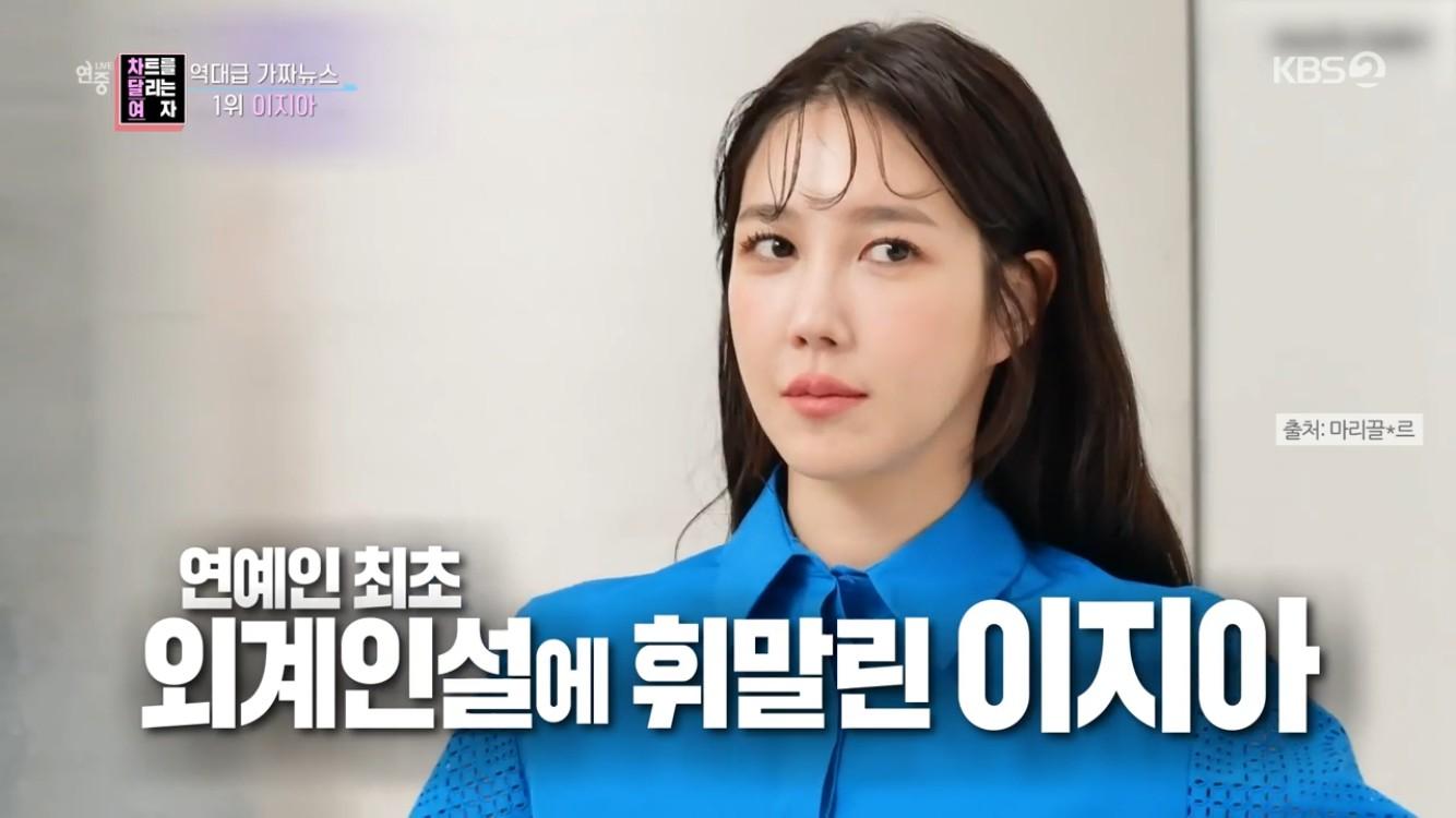 '연중' 이지아→백종원, 외계인·에이즈·사망·결혼설…역대급 가짜뉴스 TOP7 [종합]