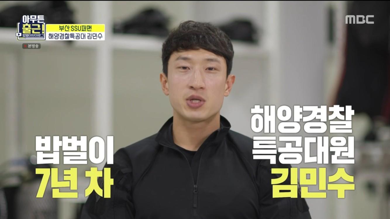 """'아무튼 출근' 김민수, 일상이 '강철부대'…""""고강도 훈련? 엑셀이 50배 더 힘들어"""" [종합]"""