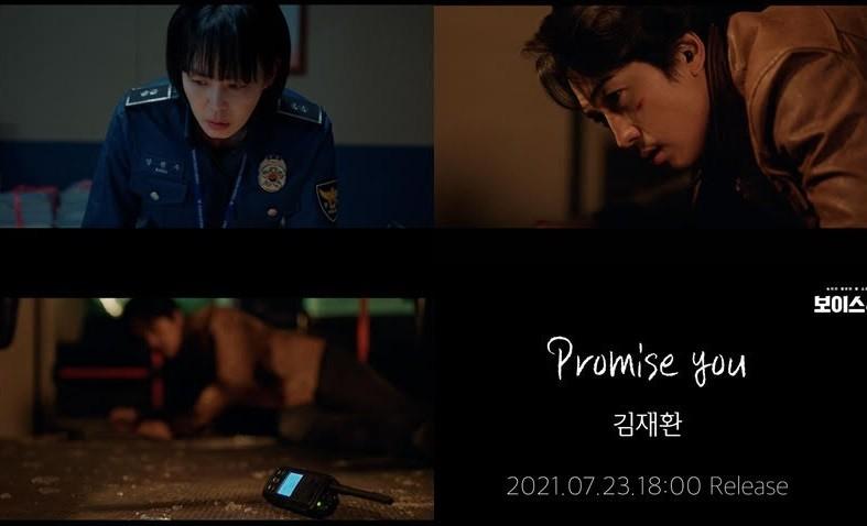 김재환, '보이스4' OST 대미 장식... 몽환적 'Promise you' 발매