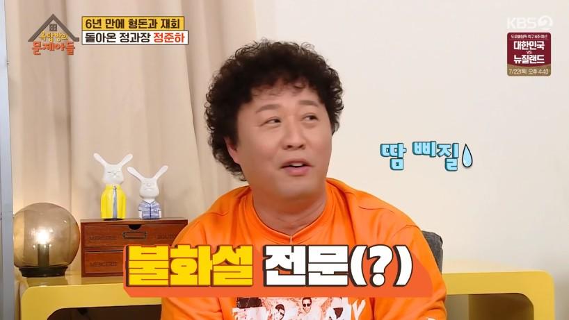"""'옥문아들' 정준하, 은퇴설→정형돈과 불화설 적극 해명 """"다 아니야"""" 억울[종합]"""