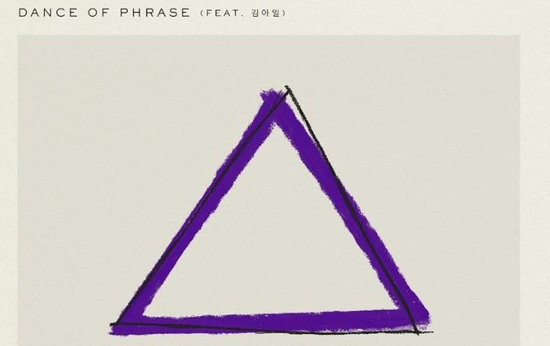 정재형, 'HOME' 프로젝트 두 번째 싱글 'Dance of Phrase' 발매