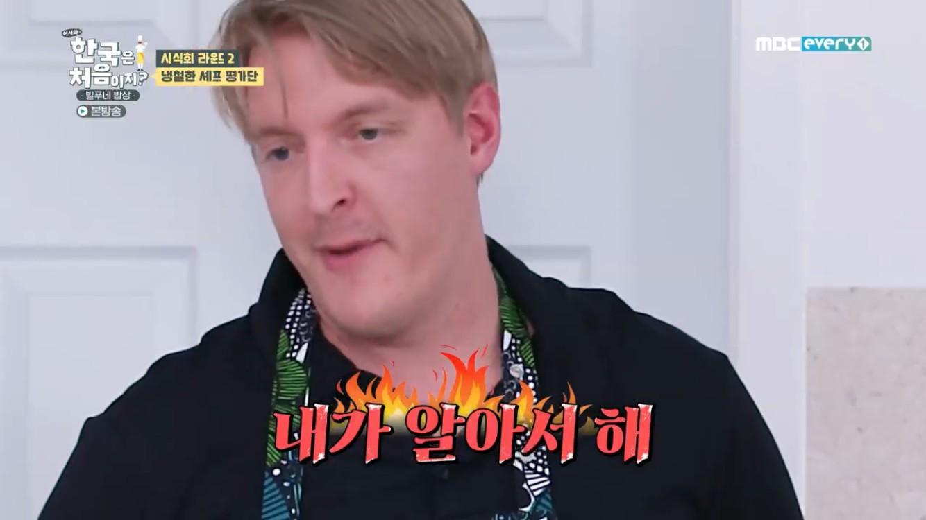 """'어서와' 빌푸, """"식당 열기엔 부족"""" 유현수 셰프 혹평에 울컥…""""내가 알아서 해"""""""