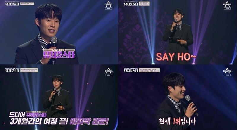 '뮤지컬스타' 김성철, 첫 단독 MC 성공적 마침표