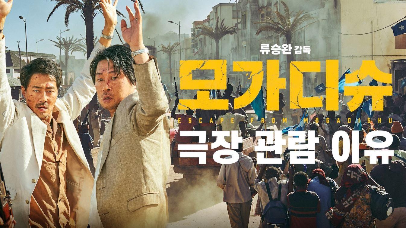 김윤석X조인성 '모가디슈', 영화관에서 봐야 하는 이유