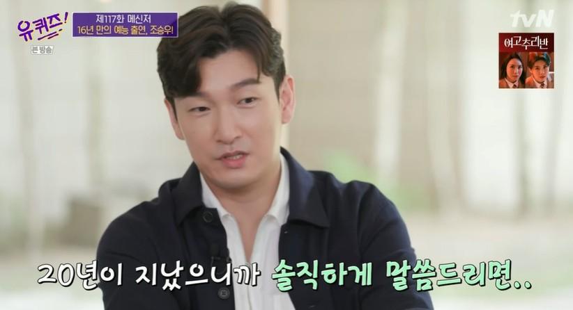 '유퀴즈' 조승우, 20년 만에 밝힌 #춘향뎐 #첫사랑 #우정여행 #낚시짤[종합]