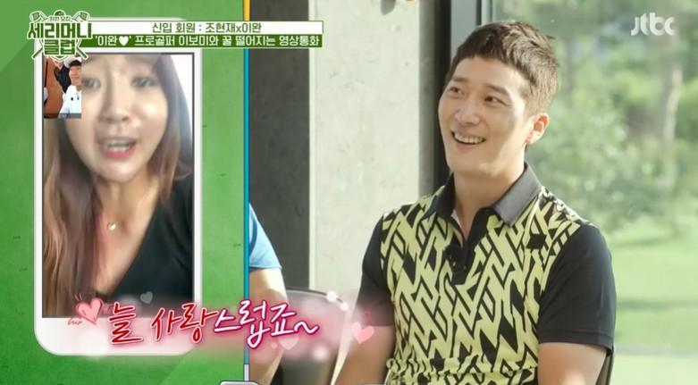 """'세리머니 클럽' 이보미 """"이완은 만점짜리 남편... 늘 사랑스러워""""[종합]"""