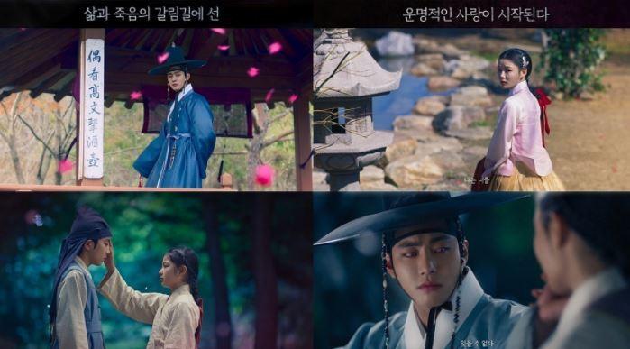 '홍천기' 안효섭X김유정, 1차 티저…'운명적 사랑'