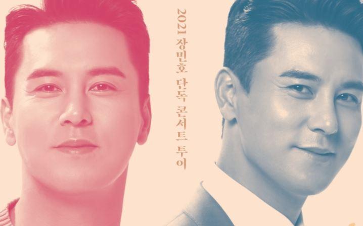 장민호, 10월 첫 단독 콘서트 '드라마' 개최
